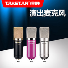 Condenser microphone set capacitor microphone cool dog Takstar/ win PC-K550 YY loves to roar