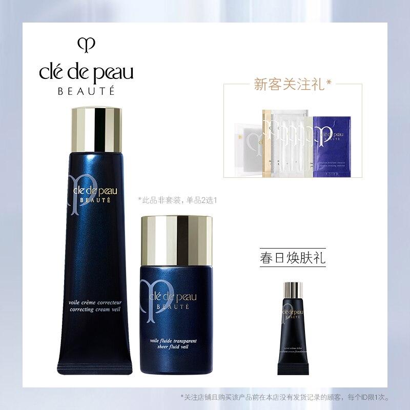 CPB Isolation Concealer cle de peau beaute Protection Sunscreen Cream Female Makeup Moisturizing Primer Make Up Pre-makeup cream
