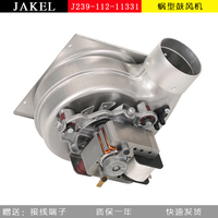 J239 112 11331 and 11200 snail blower 2000r/min power 35W with negative pressure interface