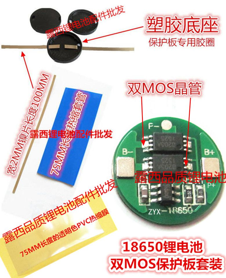 Protection board 18650 lithium battery general double MOS protection plate 4.2 V18650 cylindrical protective plate 6 a currentProtection board 18650 lithium battery general double MOS protection plate 4.2 V18650 cylindrical protective plate 6 a current