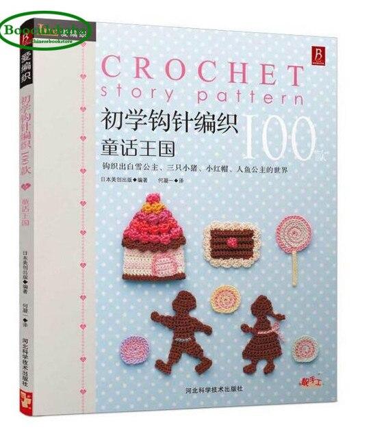 Crochet patrón de la historia decoración tejer Pegatinas para uñas ...
