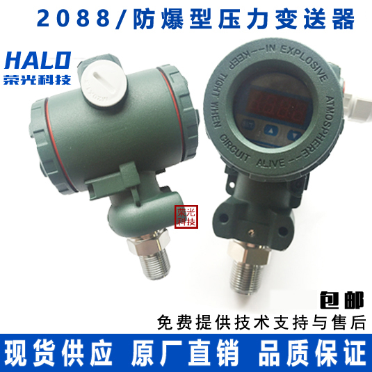 Explosion Proof Pressure Transmitter 2088, High Temperature, Waterproof, Lightning Protection, 4-20MA Output universal input pc programmable temperature head transmitter 4 20ma analouge output tmt902b