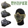 Directo de fábrica de alambre de protección V1 boca con una sola versión del alambre de la media cara máscaras protectoras máscara de entrenamiento de campo