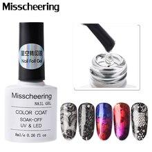 8 мл клей-фольга для ногтей, наклейка звездное небо, переводной клей, экологический клей для ногтей, УФ-Гель-лак, аксессуары для маникюра