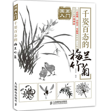 Chinese painting art books Chinese bamboo and chrysanthemum brushing coloring book for starter learners learning Chinese