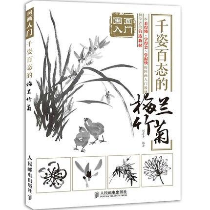 Pintura china libros de arte chino bambú y crisantemo cepillado ...
