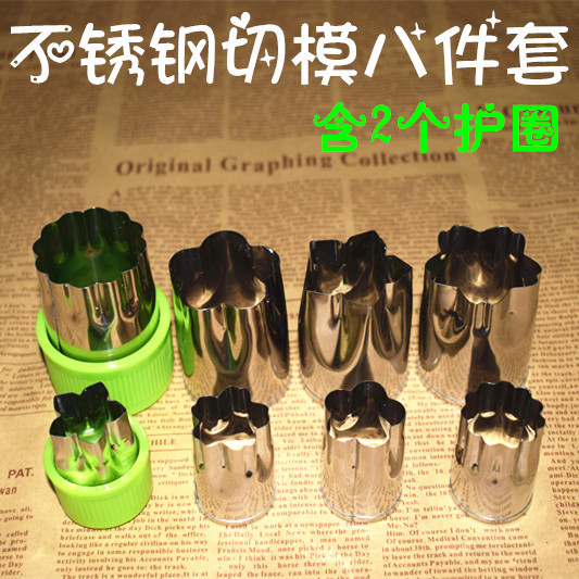 Stainless Steel Cutting Die Set Of 8 Pieces Of Clay Clay Soil Parts Sakura Cookie Cream Siwan Carnation Type