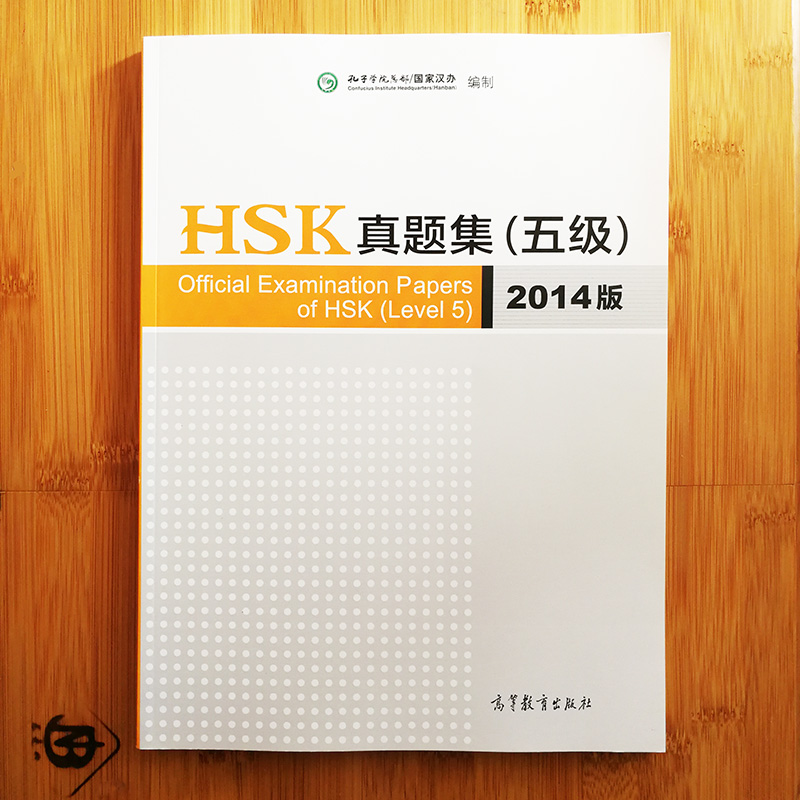 Official Examination Papers Of HSK Level 5 (2014 Edition) Download MP3 Chinese Language Education Exam Reference Book