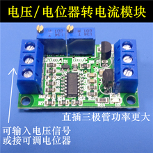 Potentiometer/Voltage-to-Current 0-5V10V to 0-4-20mA Converter Module Signal Generator