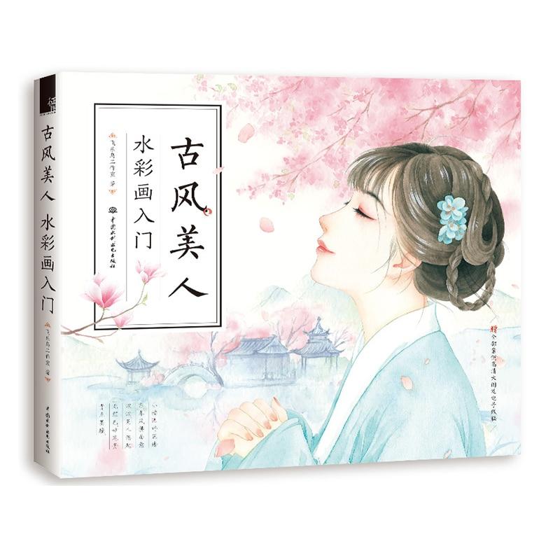 çin Antik Güzellik Suluboya Boyama Kitabı Güzel Kadın çizim