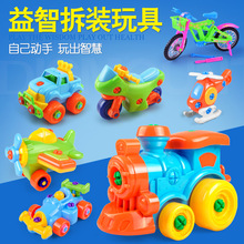 Childrens educational toy disassembly Cross-border childrens plastic assembly Screw nut bicycle car