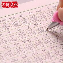 ใหม่ 2 ชิ้น/เซ็ตเด็กอนุบาลจีน Copybook Artifact Script Groove Word ของนักเรียนเขียน