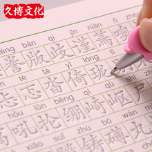 New 2pcs/set Children in Kindergarten Preschool Chinese Copybook Artifact Script Groove Good Word of the Students Writing Board