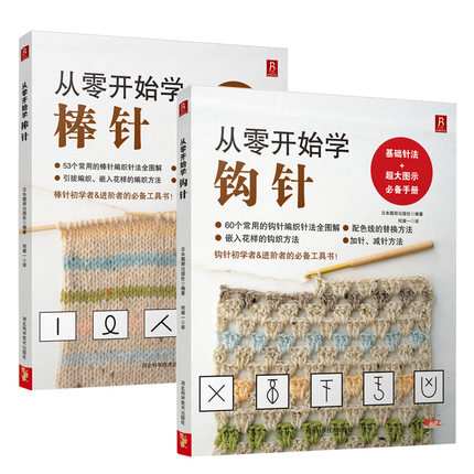 2pcs/set Hooked Need And Knitting Needle Knitting Book Pattern Weave Textbook For Beginners Handmade Essential Books
