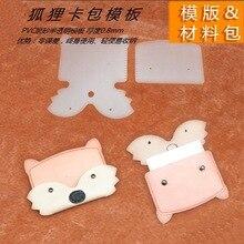 DIY leather craft ручной работы fox портмоне карты посылка выкройку ПВХ шаблон