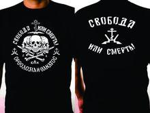 """Nowa gorąca sprzedaż T shirt rosyjska koszulka """"wolność lub śmierć"""" da odwagę każdemu człowiekowi"""