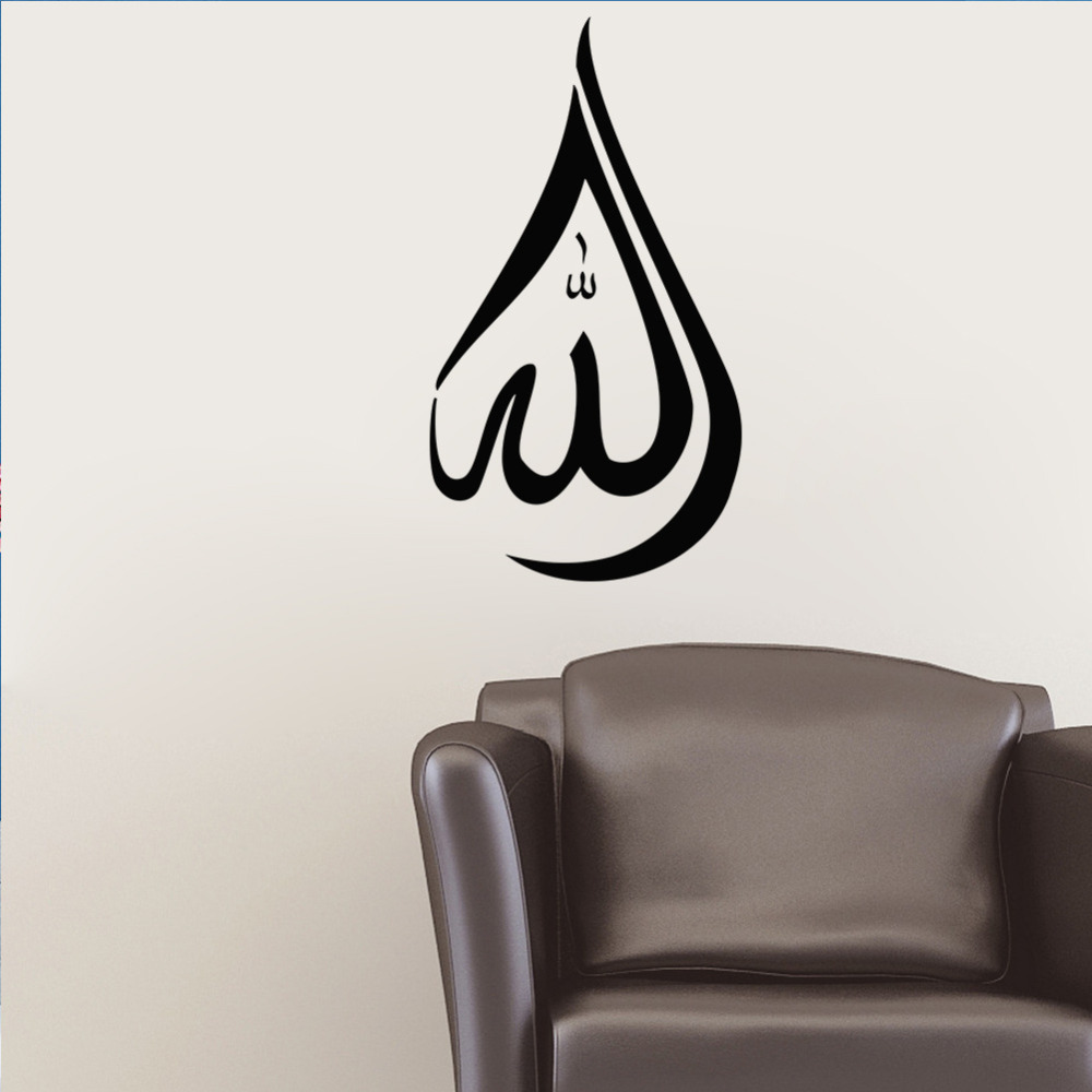 islamic muslim arabic bismillah home decor vinyl art calligraphy wall sticker in wall stickers. Black Bedroom Furniture Sets. Home Design Ideas