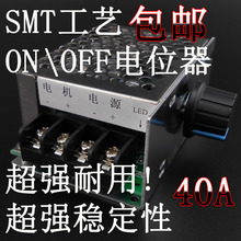 40A high-power DC motor speed control 12V24V36V48V motor reducer 775 You Knight, etc.