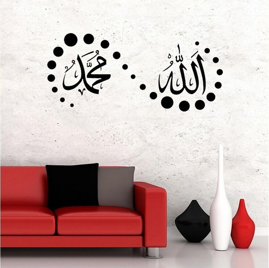 Islamic wall stickers vinyl muslim art alloah