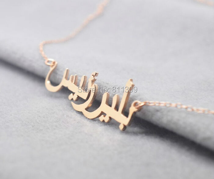 Buy rose gold arabic name necklace custom for Rose gold personalized jewelry