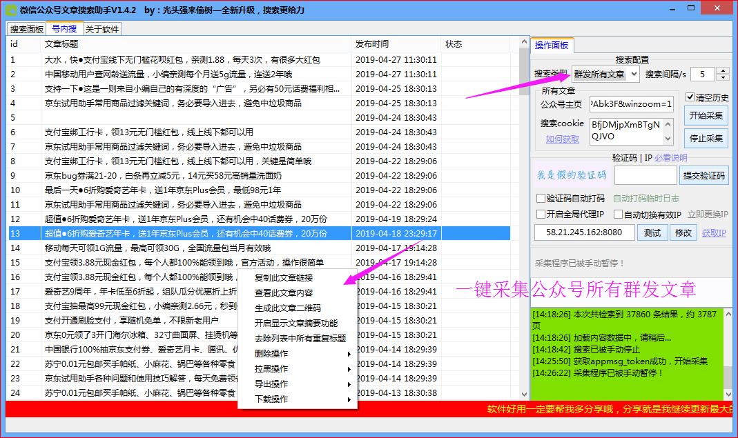微信公众号文章搜索助手V1.4.2