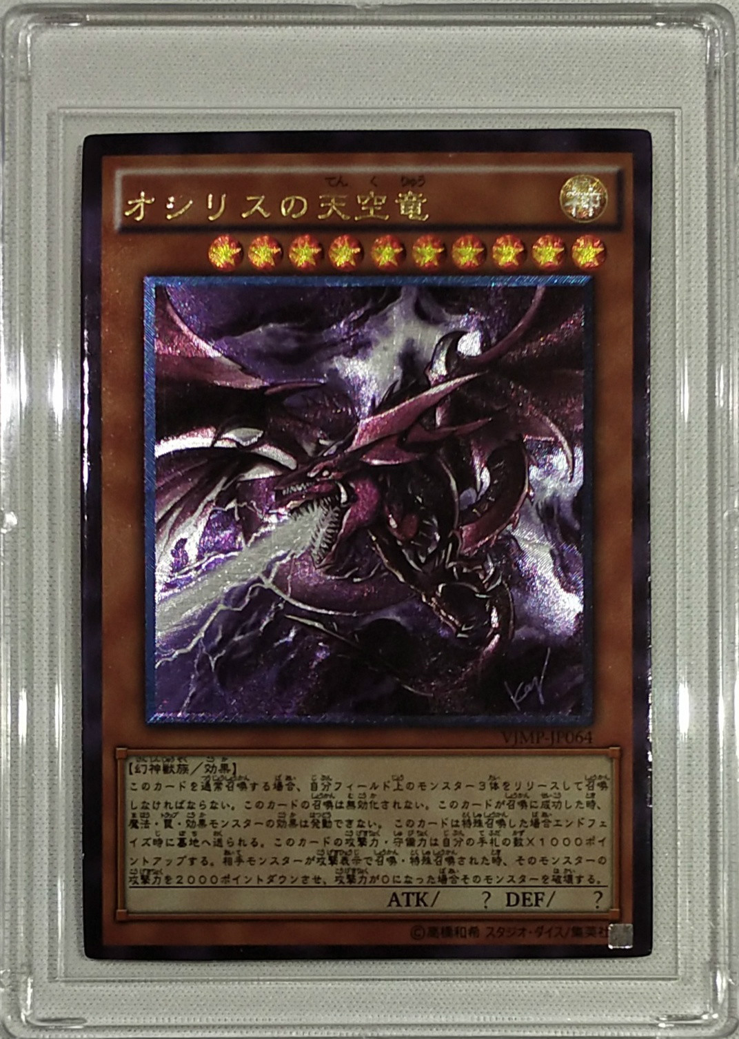 Yu Gi Oh Slifer The Sky Dragon DIY Stereoscopic Toys Hobbies Hobby Collectibles Game Collection Anime Cards