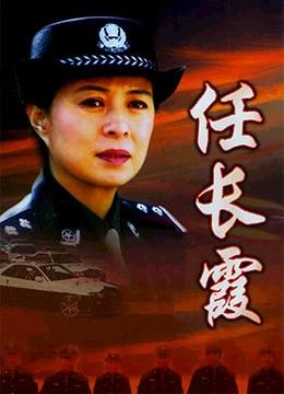《任长霞》2005年中国大陆传记电影在线观看