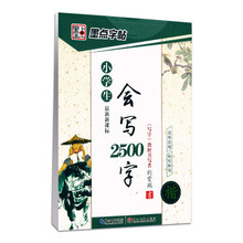 2500 Common Chinese Characters Copybook Chinese Pen Calligraphy Copybook Regular Script Kai Shu for Primary School Student Kids 300 song ci poetry copybook chinese pen calligraphy copybook regular script student adult copybook