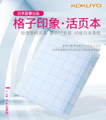 TUNACOCO japonés KOKUYO A5/B5 agenda cubierta y cuaderno de espiral de la Oficina de la escuela suministros bz1710049