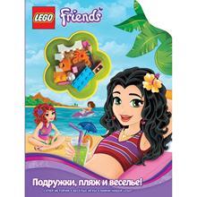 Подружки, пляж и веселье! (978-5-699-73265-4, 32 стр., 6+)