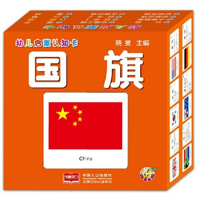 Chinese Characters Early Education Enlightenment Literacy Card For Infants Age 0-3 National Flag Cards