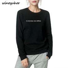 Fashion Sweatshirt For Women Long Sleeve Hoodies Russian Inscription Letter Printed Sweatshirts Female Pullover