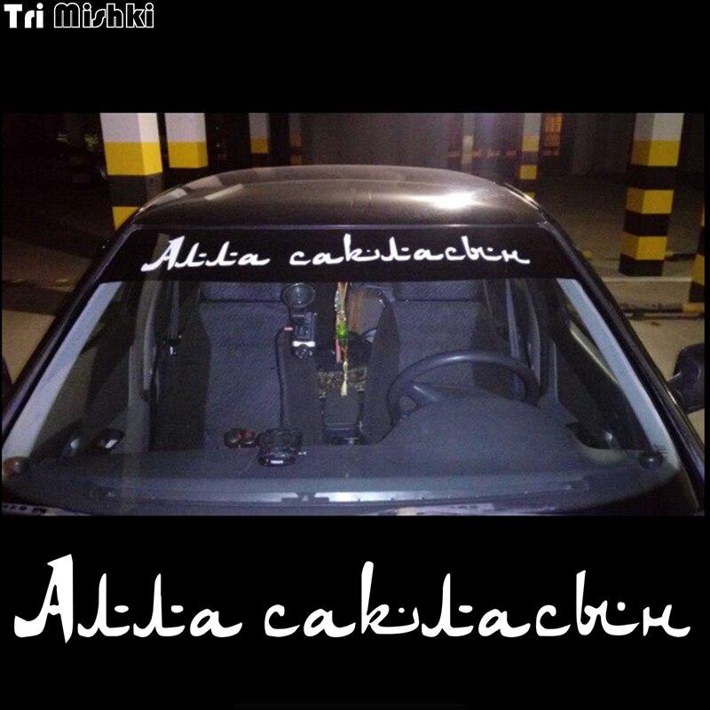 Tri Mishki HZX823# 60*8cm  Alla Saklasyn Muslim Car Sticker Vinyl Decals Motorcycle Accessories Sticker