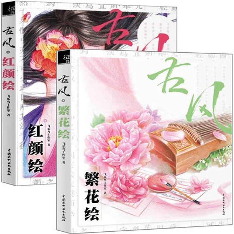 2pcs A Comic Book Of Antiquity Hong Yan Hui And Fan Hua Hui Color Pencils Tutorials Textbook