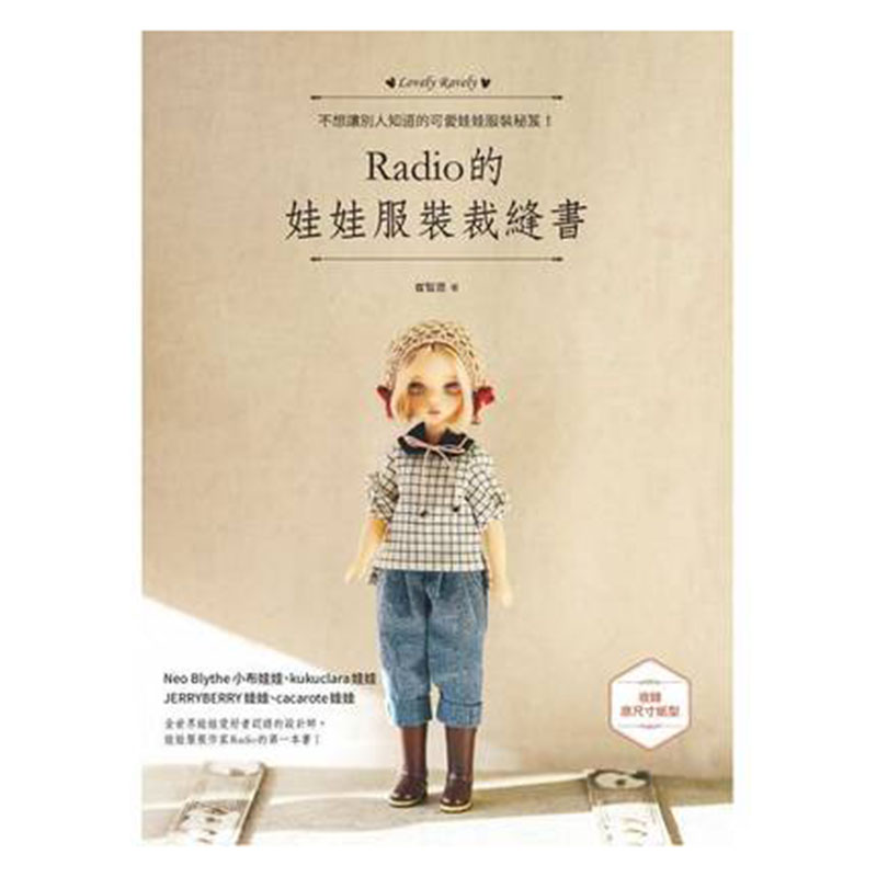 Libro Radio Doll Costume Clothes Pattern Book Tailor Book Libro