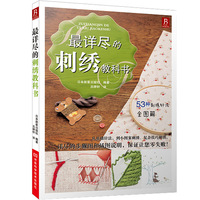 The Most Detailed Embroidery Textbook Hand Embroidery Learn Embroidery From Scratch