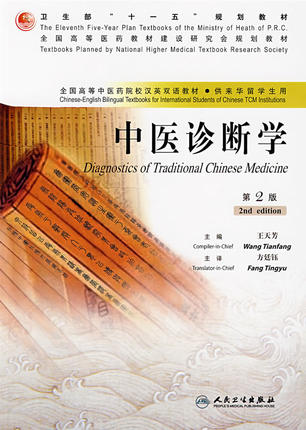 ФОТО Diagnostics of traditional Chinese Medicine (2nd Edition)- Bilingual Textbook (Chinese & English Edtion)