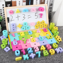 цена на Multi-function digital matching board children's toy building blocks intellectual development cognitive educational toys gifts