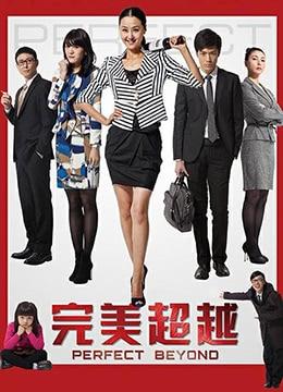 《完美超越》2014年中国大陆剧情,喜剧电影在线观看