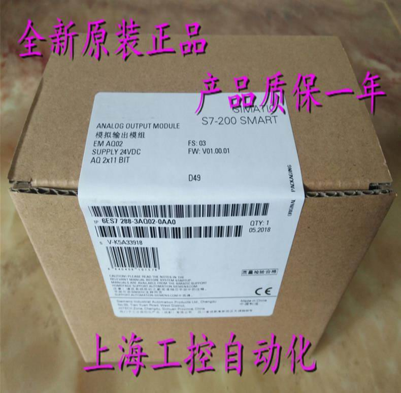 100% Originla New 2 years warranty 6ES7288-3AQ02-0AA0 SMART EM AQ02 6ES7 288-3AQO2-OAAO
