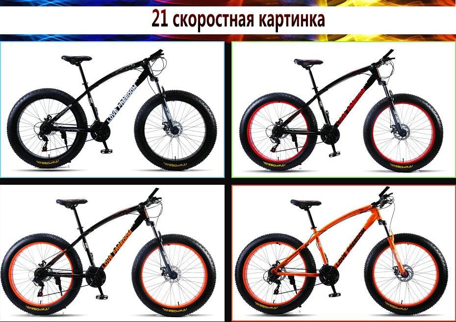 HTB1UOgLXEz1gK0jSZLeq6z9kVXaK Love Freedom 7/21/24/27 Speed Mountain Bike 26 * 4.0 Fat Tire Bikes Shock Absorbers Bicycle Free Delivery Snow Bike