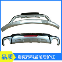 Car covers ABS Front + Rear bumper cover trim 2PCS fit for 2014 2017 Buick Envision Car styling