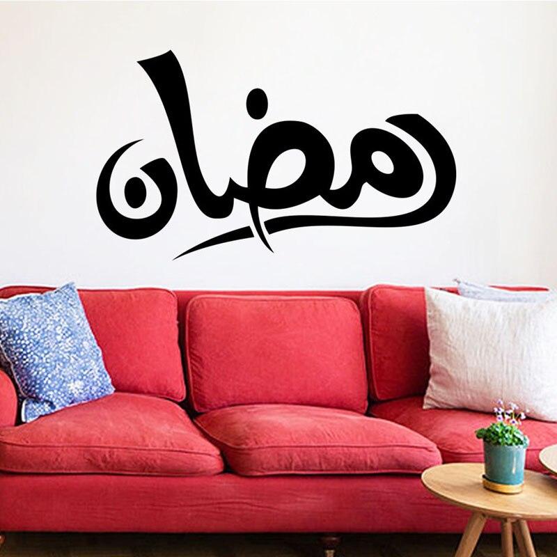 Painting Supplies & Wall Treatments Home Improvement Islamic Muslim Arabic Bismillah Quran Calligraphy Wall Sticker Removable Waterproof Vinyl Art Wallpaper