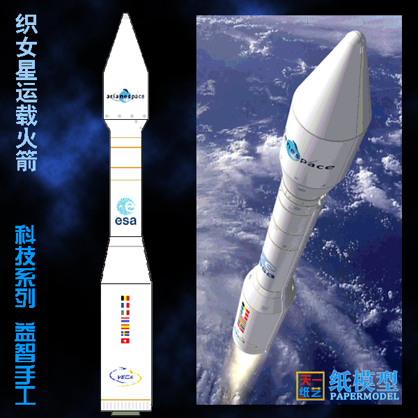 1:50 40cm Vega Carrier Rocket Paper Model DIY Educational Handicraft Science And Technology Spaceflight Origami Toy