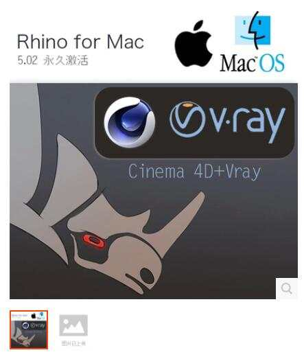 rhino for mac + C4D16+vray on Aliexpress com | Alibaba Group