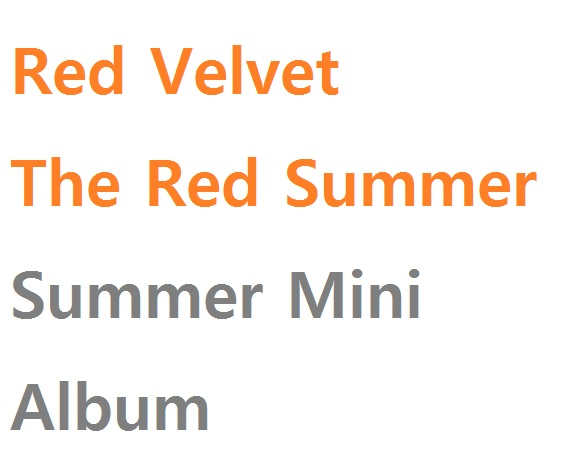 RED VELVET SUMMER MINI ALBUM - THE RED SUMMER  - Random Cover -  Release Date 2017.07.11 bigbang10 the collection a to z release date 2016 10 26