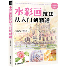 Chinese coloring Watercolor books for adults by Fei Yue Bird Studios ,Watercolor Painting Techniques from Beginner to Master