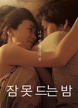 《不眠之夜》2012年韩国剧情电影在线观看