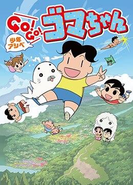 《少年阿贝 GO!GO!小芝麻 第三季》2016年日本剧情,儿童,喜剧动漫在线观看