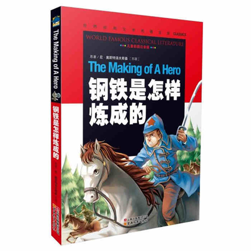 The Making Of A Hero: World Classic Literature Chinese Mandarin Story Book With Pictures And Pin Yin Book For Kids Children